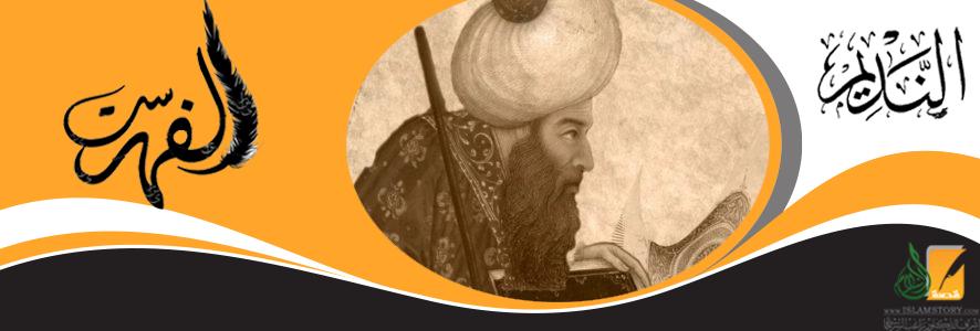 محمد بن إسحاق النديم