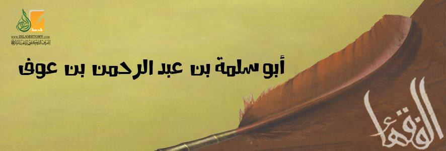 أبو سلمة بن عبد الرحمن بن عوف .. أحد فقهاء المدينة السبعة