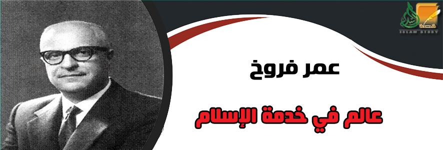 عمر فروخ .. عالم في خدمة الإسلام