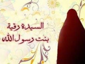 السيدة رقية بنت رسول الله