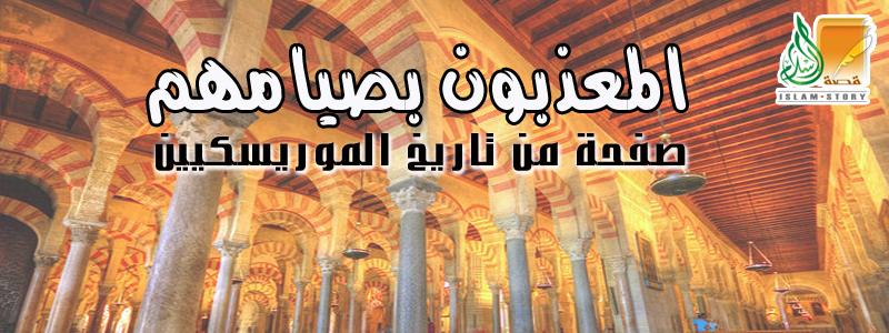 المعذبون بصيامهم.. رمضان المورسيكيين