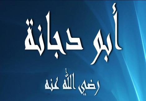 أبو دجانة