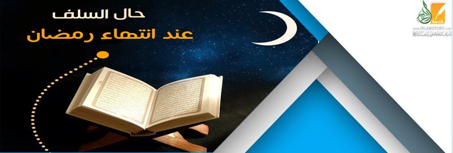 حال السلف عند انتهاء شهر رمضان