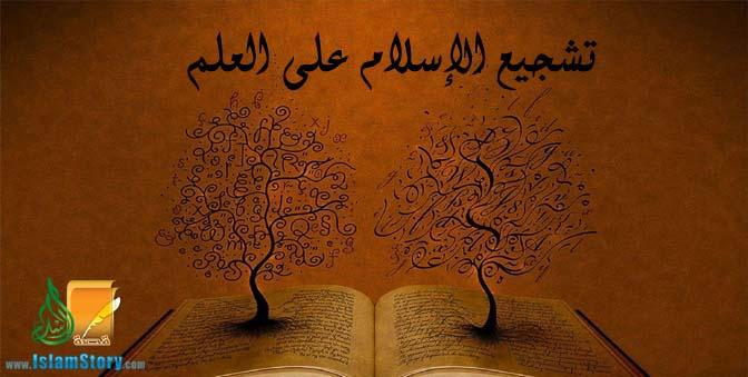 تشجيع الإسلام على العلم