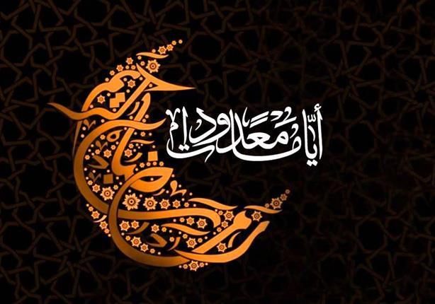 رمضان .. منجم الكنوز الثمينة