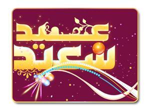 أحكام العيد وآدابه