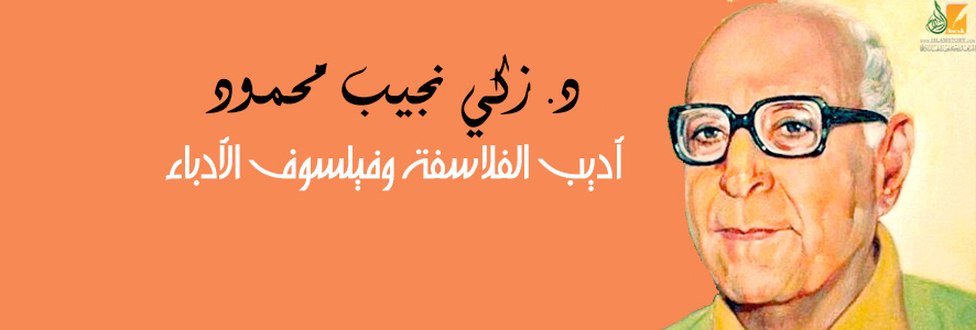 زكي نجيب محمود .. أديب الفلاسفة وفيلسوف الأدباء