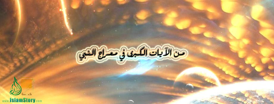 من الآيات الكبرى في معراج النبي