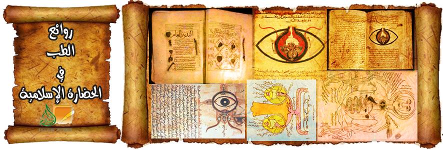روائع حضارية من تاريخ الطب في الإسلام
