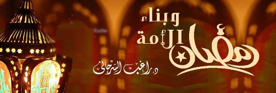 رمضان وبناء الأمة