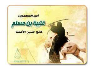 قتيبة بن مسلم
