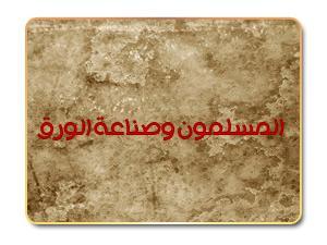 المسلمون وصناعة الورق