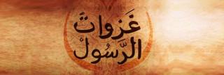 غزوات الرسول مع النصارى ودوافعها