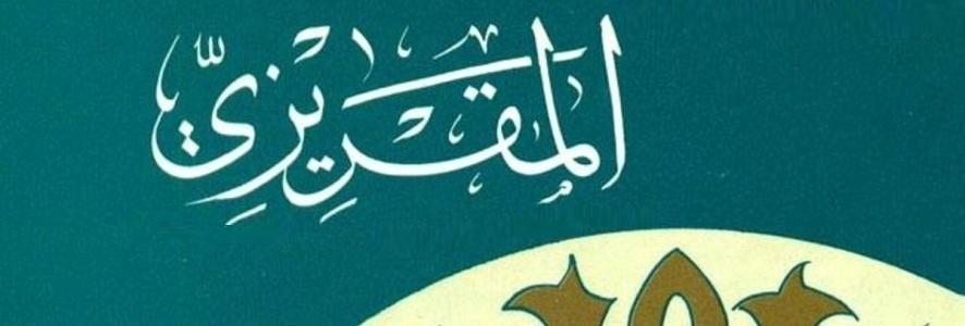 المقريزي مؤرخ الإسلامية