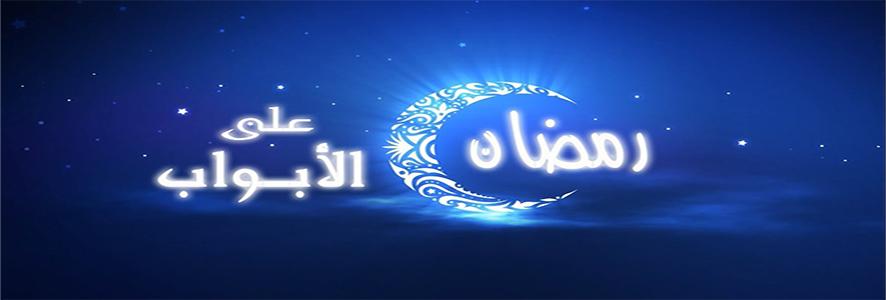 وقفات قبل قدوم شهر رمضان سعود السبيعي استقبال رمضان قصة الإسلام