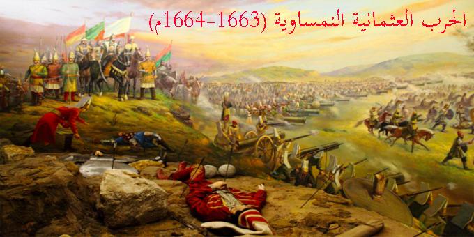 الحرب العثمانية النمساوية (1663-1664م)
