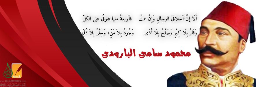محمود سامي البارودي 1039646401al-barody.