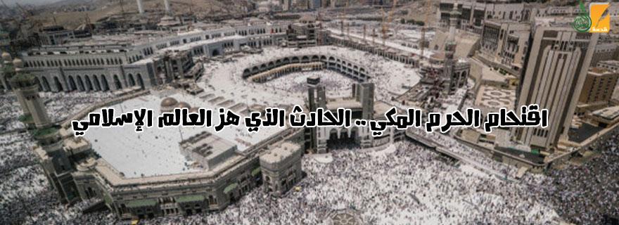 اقتحام الحرم المكي .. الحادث الذي هز العالم الإسلامي