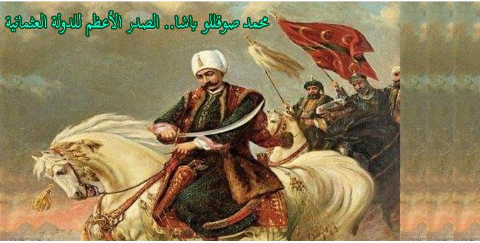 محمد صوقللو باشا.. الصدر الأعظم للدولة العثمانية