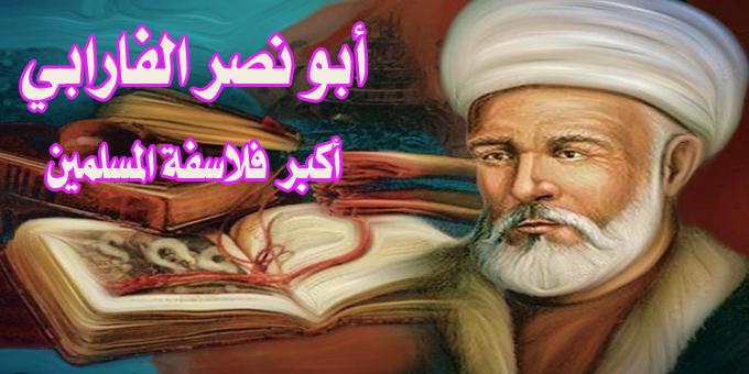 أبو نصر الفارابي