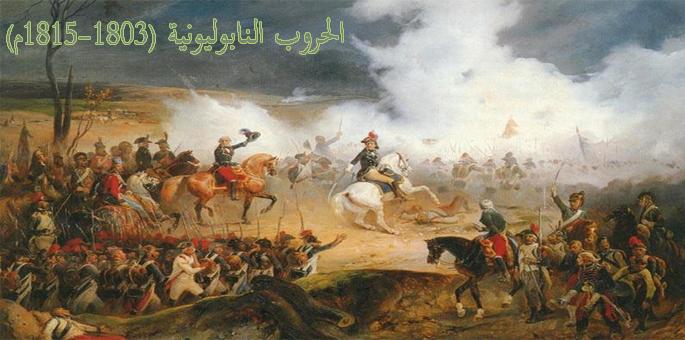 الحروب النابوليونية (1803-1815م)