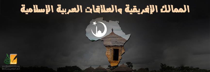 الممالك الإفريقية والعلاقات العربية الإسلامية