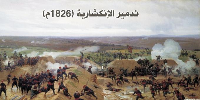 تدمير الإنكشارية (1826م)