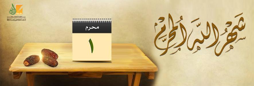 فضل شهر الله المحرم