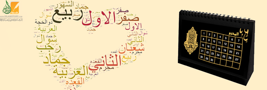 الشهور العربية قبل الإسلام .. أسماؤها ومعانيها