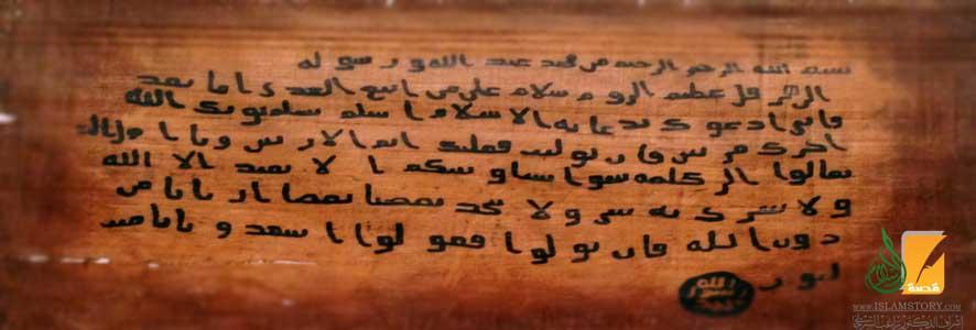 رسالة الرسول إلى هرقل وموقف هرقل من الإسلام