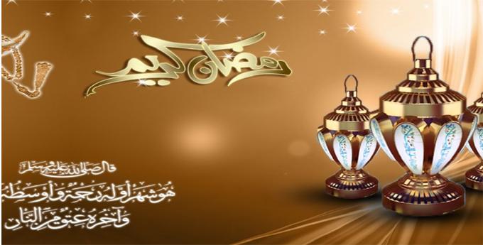 أعمال رمضانية نفيسة