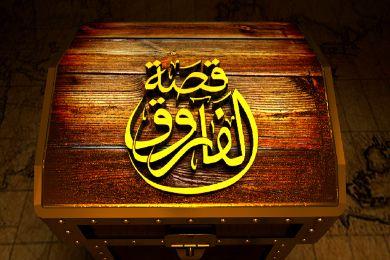 قصة إسلام الفاروق عمر