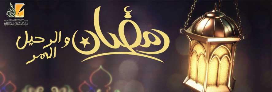 رمضان والرحيل المر
