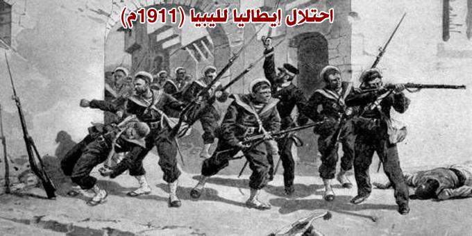 احتلال إيطاليا لليبيا (1911م)