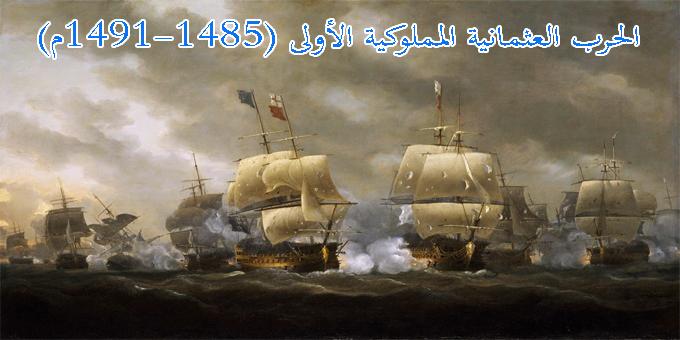 الحرب العثمانية المملوكية الأولى (1485-1491م)