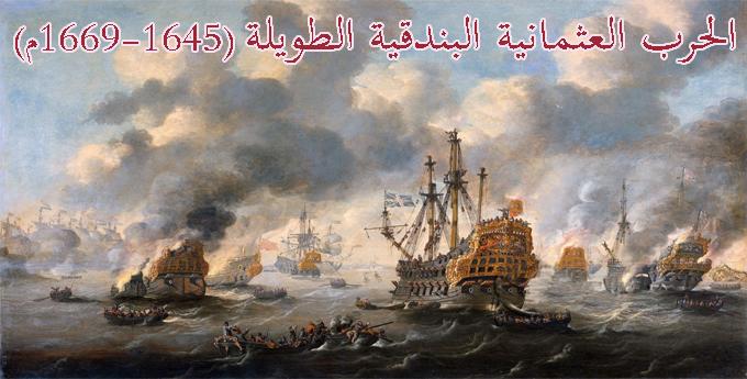 الحرب العثمانية البندقية الطويلة (حرب كريت) (1645-1669م)