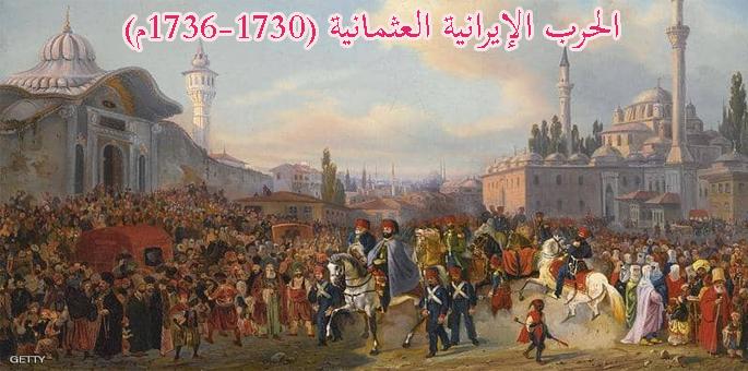 الحرب الإيرانية العثمانية (1730-1736م)