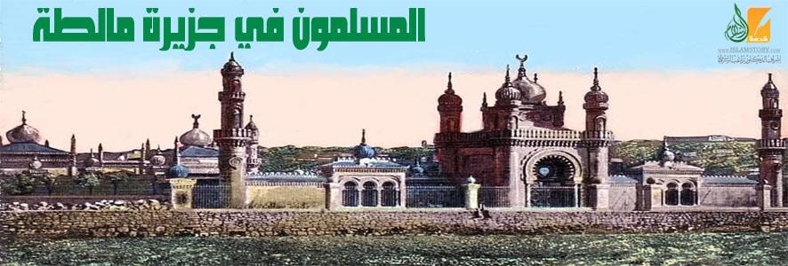 المسلمين في جزيرة مالطا