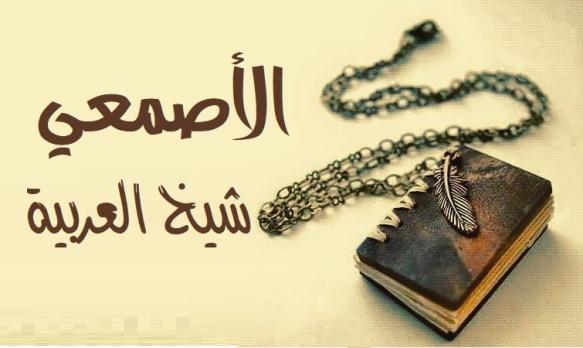 الأصمعي شيخ العربية