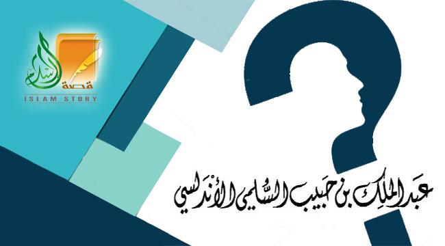 عبد الملك بن حبيب السلمي 175Untitled-6