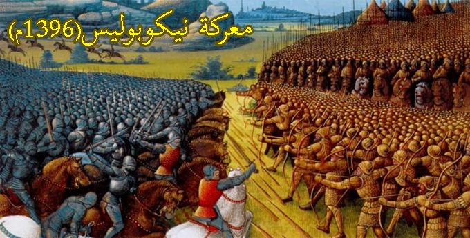 معركة نيكوبوليس(1396م)