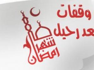 وقفات بعد رحيل رمضان قصة الإسلام