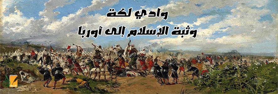 وادي لكة.. وثبة الإسلام إلى أوروبا