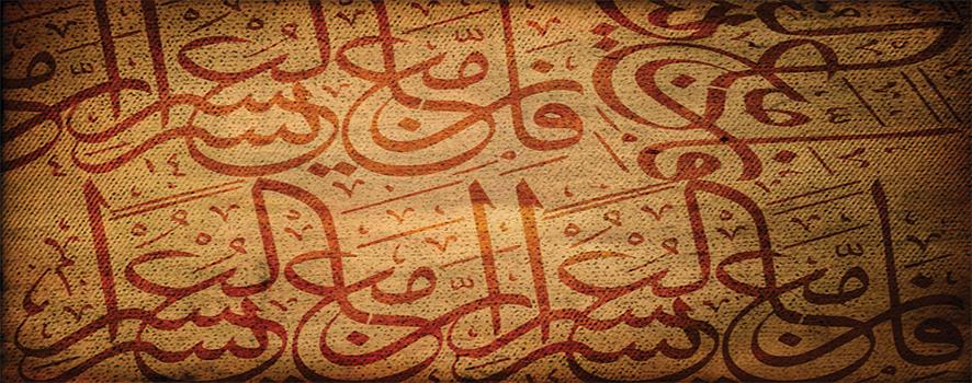 الخط والكتابة في الحضارة الإسلامية 1794281635Islamic-wr
