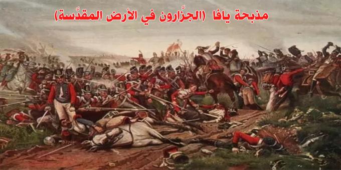 الجزارون في الأرض المقدسة .. مذبحة يافا