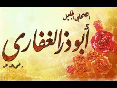 قصة الصحابي أبو ذر الغفاري فيديو ومكتوبة  1841322330hqdefault