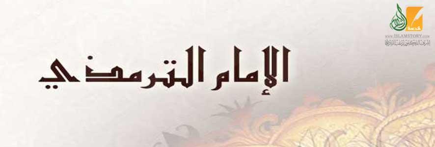 الإمام الترمذي