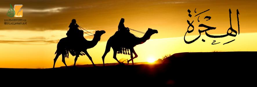 الدروس المستفادة من الهجرة النبوية