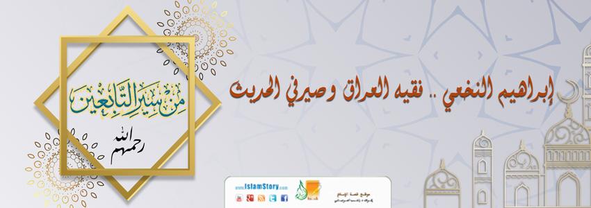 إبراهيم النخعي 1925707798ibrahim-al