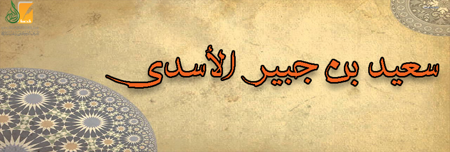 سعيد بن جبير 1926941456saiid-ebn-